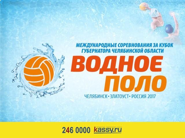 Как сообщили агентству «Урал-пресс-информ» в пресс-службе компании, в международном Кубке губерна