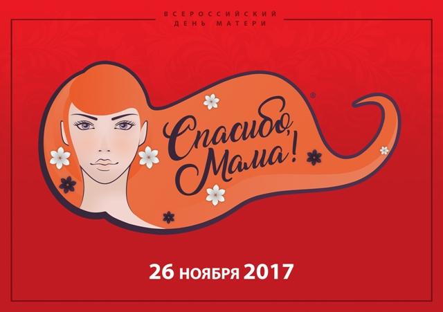 Челябинск во второй раз готовится масштабно отметить один из самых трогательных праздников нашей