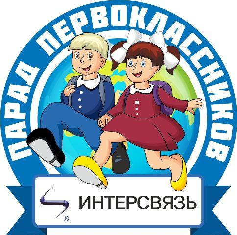 По инициативе компании «Интерсвязь» и при поддержке местных администраций праздник для первоклаше