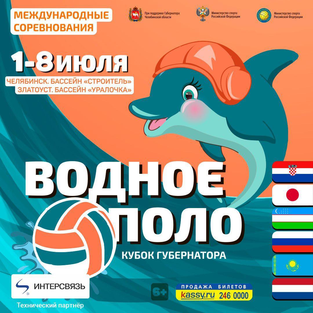 Международный Кубок губернатора Челябинской области по водному поло среди женских команд стартова