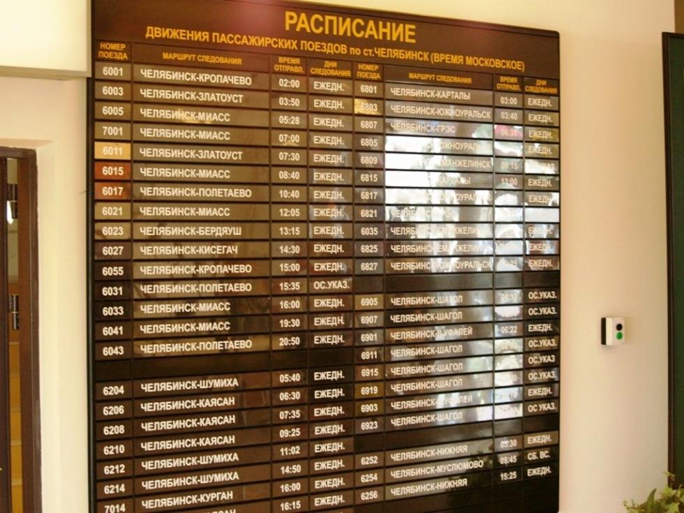 Это стало возможным в результате совместного проекта Южно-Уральской железной дороги-филиала ОАО «