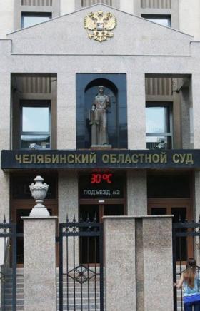 Челябинский областной суд продлил меру пресечения в отношении бизнесмена, которого обвиняют в нас