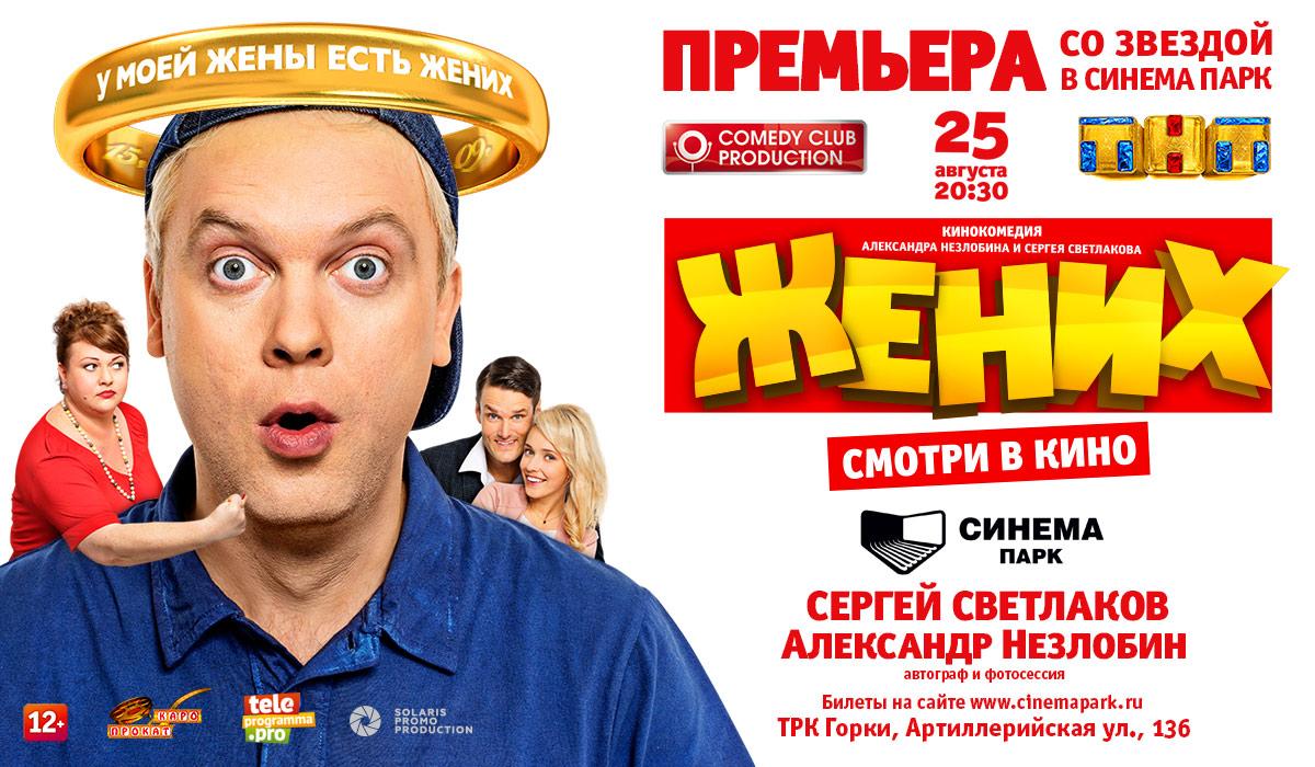 Челябинск оказался первым городом, увидевшим еще не вышедшую на широкие экраны картину. По сюжету