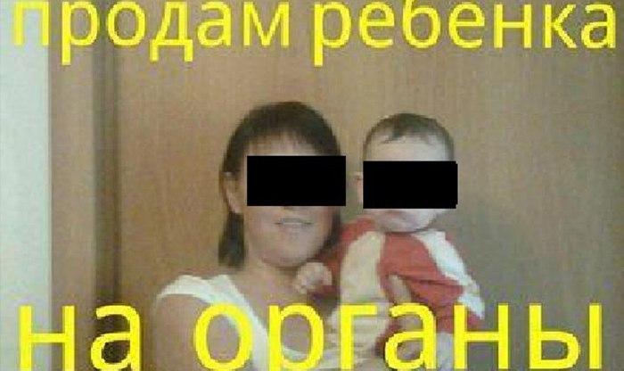 Это сейчас уже известно, что объявление о продаже ребенка на органы, которое появилось в одной из