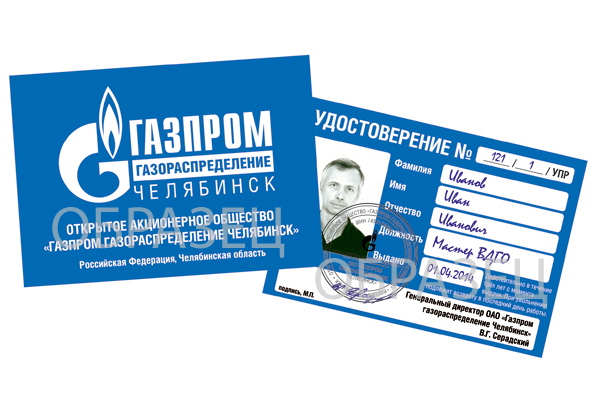 Как сообщает пресс-служба ОАО «Газпром газораспределение Челябинск», компания просит южноуральцев
