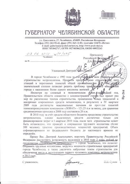 Сергей Сихарулидзе проведет переговоры в министерстве транспорта РФ и Федеральном агентстве желез