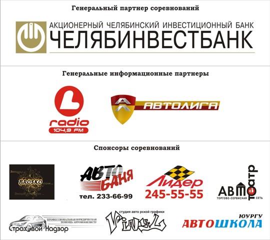 Как сообщают агентству «Урал-пресс-информ» организаторы «Виртуоза руля», в состязании принимали у