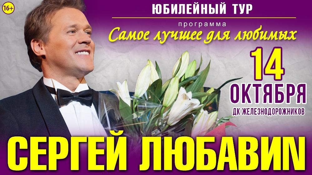 Обладатель завораживающего тембра и сильного профессионального вокала Сергей Любав