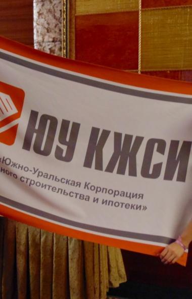 Генеральным директором Акционерного Общества «Южно-Уральская Корпорация жилищного строительства и