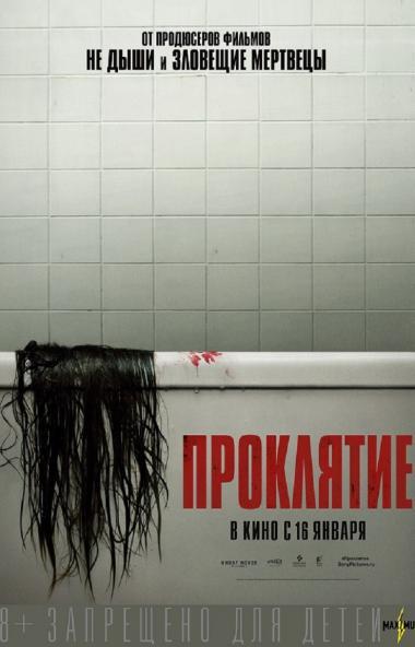 В челябинском Мягком кинотеатре Фокус состоялся премьерный показ фильма «Проклятие»,ремейка однои