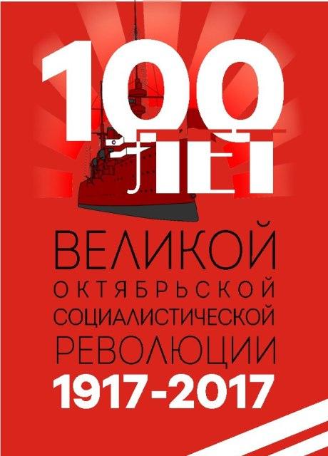 7 ноября коммунисты Челябинской области проведут празднование 100-летия Великой Октябрьской Социа