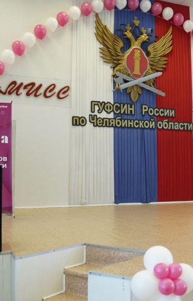 Региональный этап шестого всероссийского конкурса «Мисс-УИС» состоялся25 сентября взд