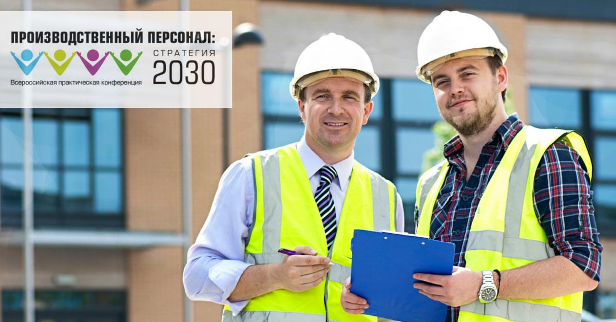 Как сообщили агентству «Урал-пресс-информ» организаторы мероприятия, основная цель Конференции -
