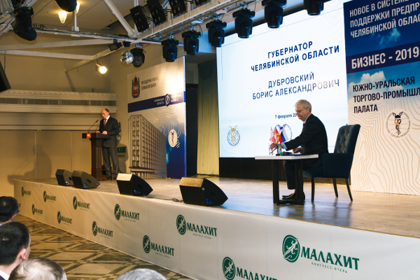 Новым инструментам поддержки бизнеса была посвящена состоявшаяся в Челябинске вчера, 7 февраля, к
