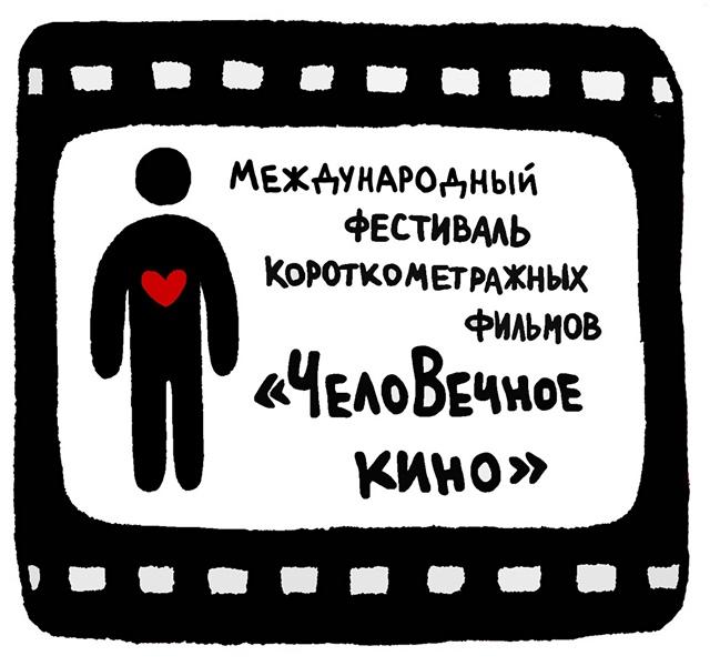 В Челябинске первого апреля откроется крупнейшая конкурсная и образовательная киноплощадка Южного