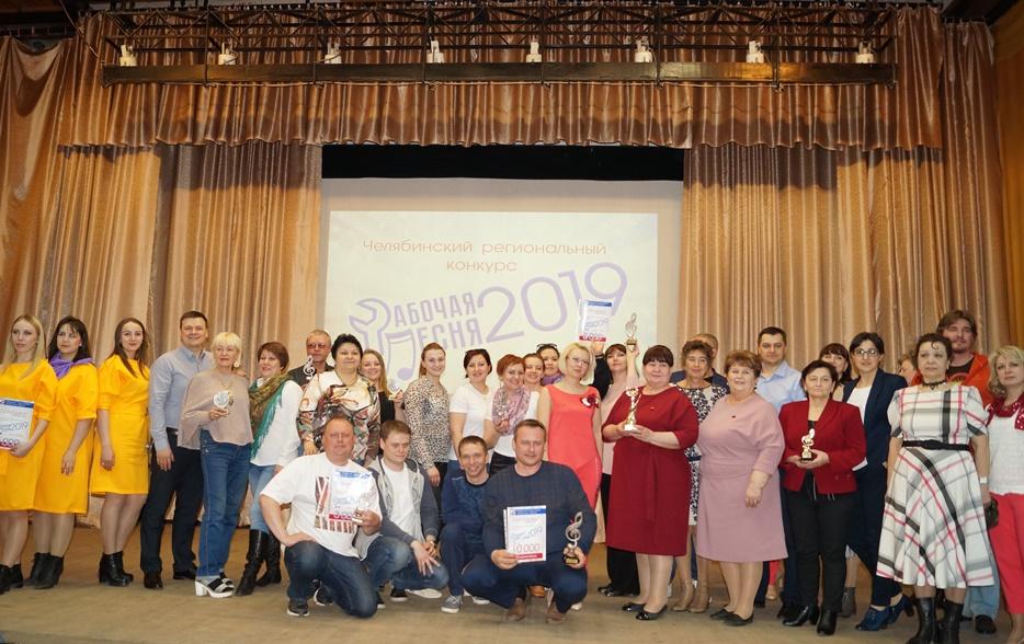 Около 80 номинантов-участников собрал третий Челябинский региональный конкурс рабочей песни, орга