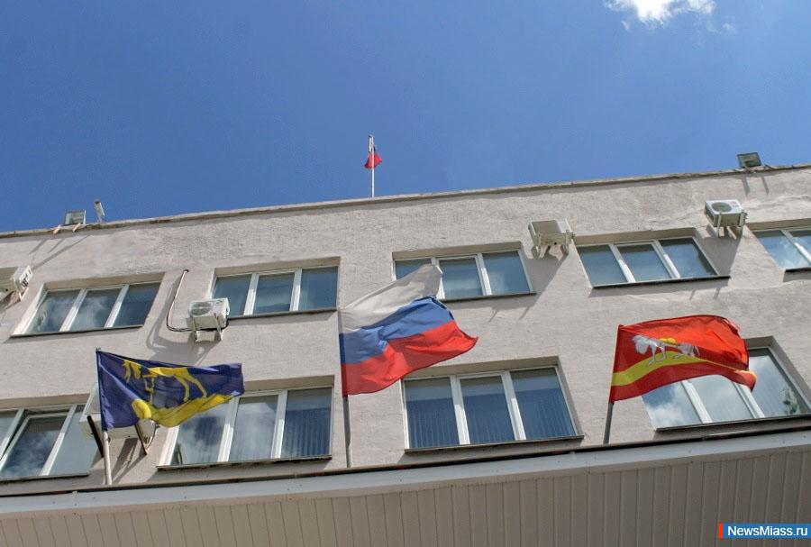 Собрание депутатов Миасского городского округа станет самым открытым в Челябинской области среди