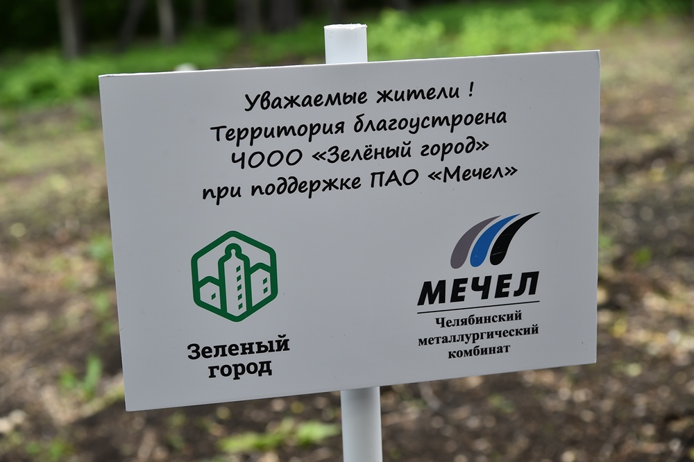 Масштабную экологическую акцию по озеленению территории Челябинска начали нашего Общественное дв