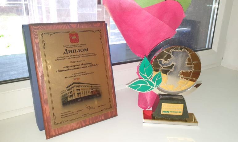 Автомобильный завод «УРАЛ» получил звание «Почетный благотворитель» и Диплом победителя XVIII обл