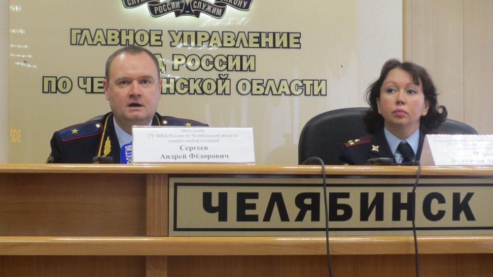 Как стало известно агентству «Урал-пресс-информ» из заявления начальника ГУ МВД России по Челябин