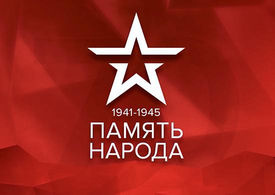 Как сообщили агентству в пресс-службе министерства обороны РФ, любой желающий может узнать о подв