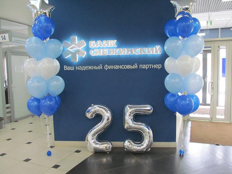 «Снежинский» — современный конкурентоспособный универсальный банк, оказывающий широкий спектр усл