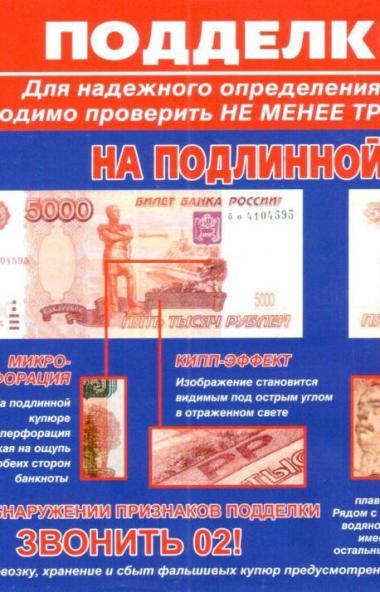 Челябинские полицейские задержали 29-летнего мужчину, который расплачивался с курьерами по достав