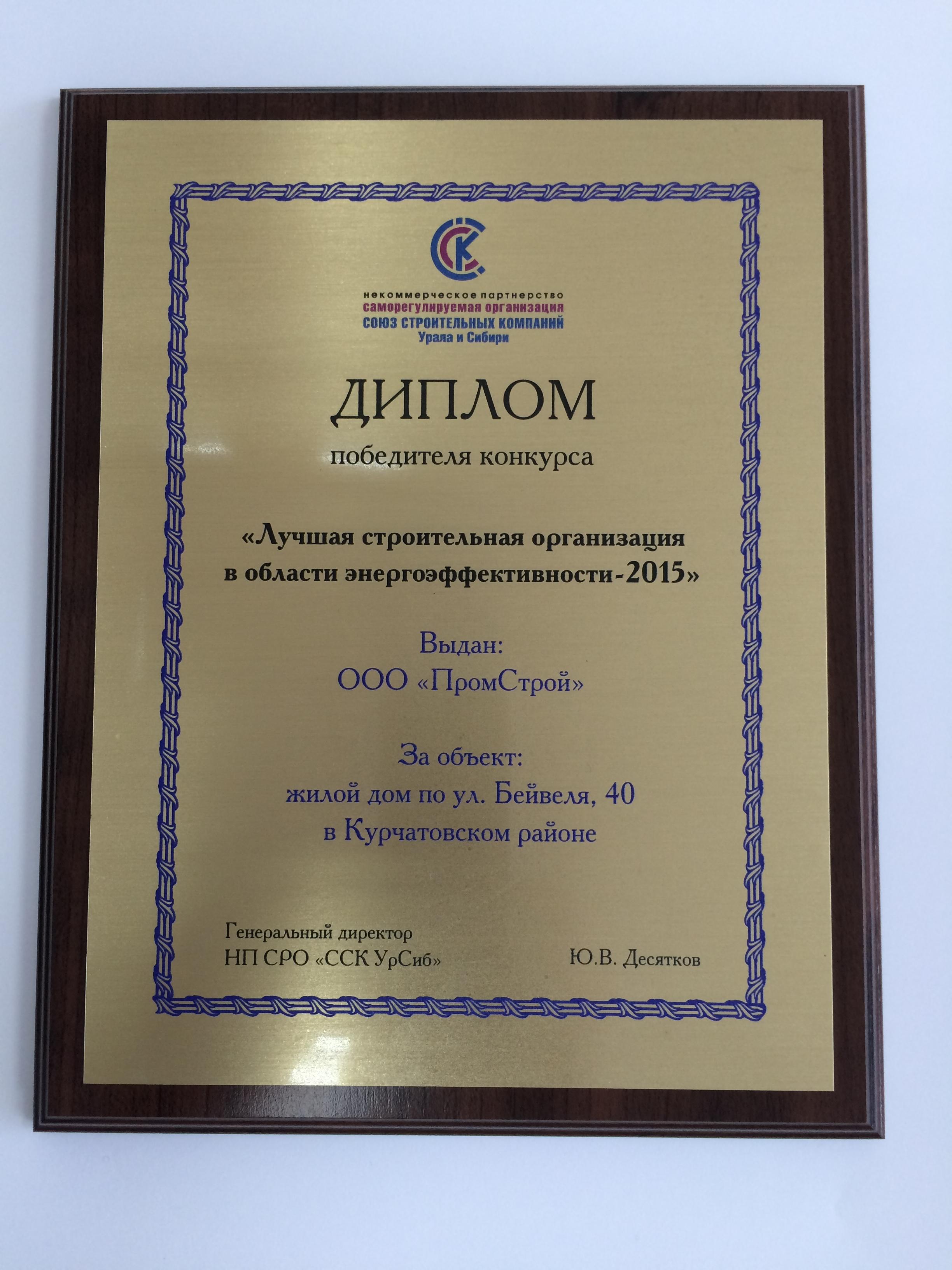 Как сообщили агентству «Урал-пресс-информ» в пресс-службе компании, в конкурсе Союза строительных