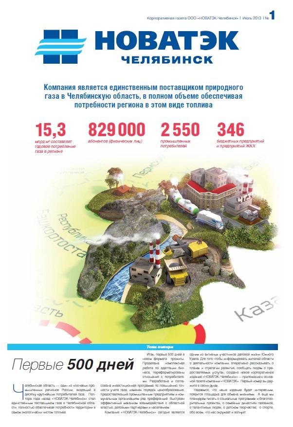 Как рассказали агентству «Урал-пресс-информ» в пресс-службе ООО «НОВАТЭК-Челябинск», газета будет