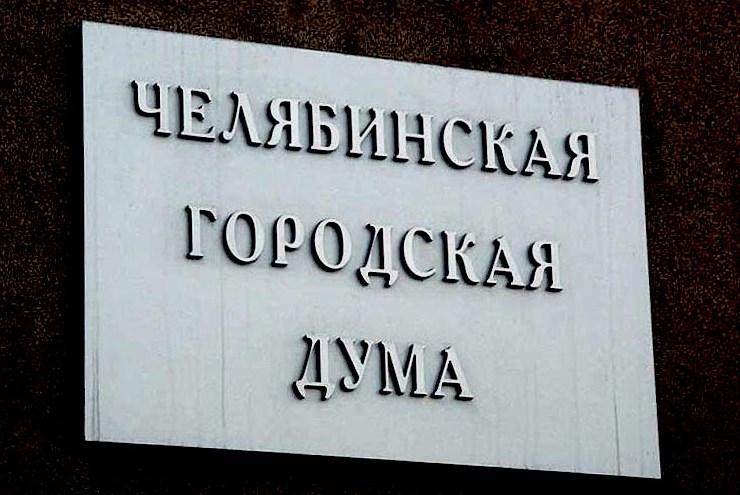 Челябинское УФАС России вынесло решение по делу в отношении Челябинской городской Думы Чел