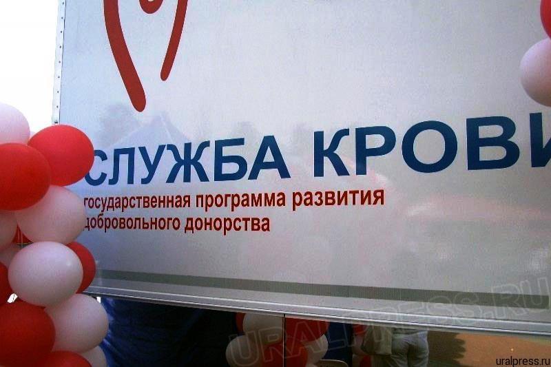 Как сообщили агентству «Урал-пресс-информ» в Челябинской епархии, первым безвозмездно свою кровь