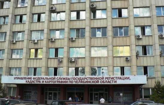 Как сообщили агентству «Урал-пресс-информ» в управлении Федеральной службы государственной регист