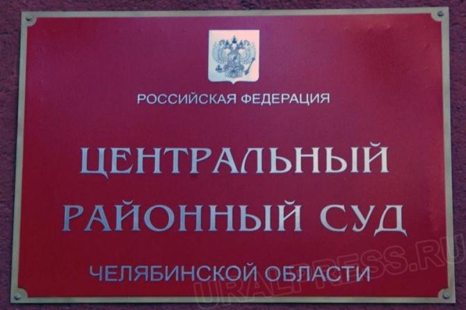 Как сообщили агентству «Урал-пресс-информ» в пресс-службе Центрального районного суда Челябинска,