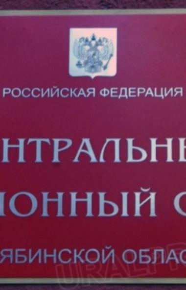 Сегодня, 12 декабря, Центральный районный суд Челябинска изберет меру пресечения для бывшего глав