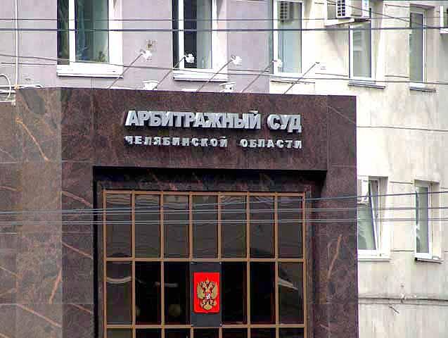 Как стало известно агентству «Урал-пресс-информ» из материалов Арбитражного суда Челябинской обла
