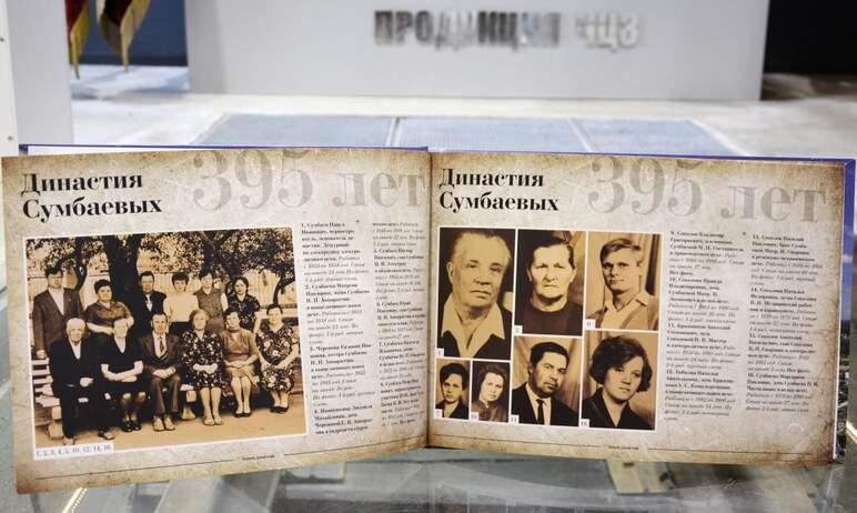 Уникальный проект по созданию книги трудовых династий успешно реализован на Челябинском цинковом
