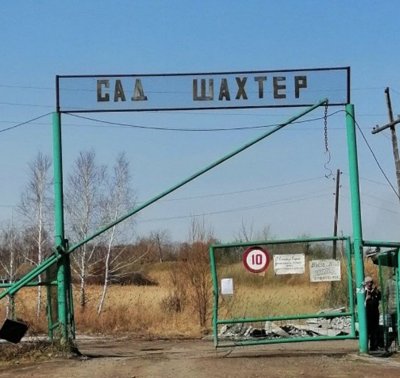 Путинский поселок Роза (Коркинский район, Челябинская область), а именно - местное СНТ «Шахтер»,