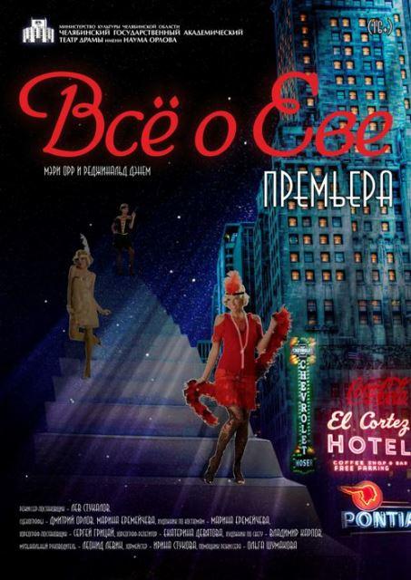 «Все о Еве» - это очаровательная бродвейская история эпохи 30-х годов, времени классического джаз