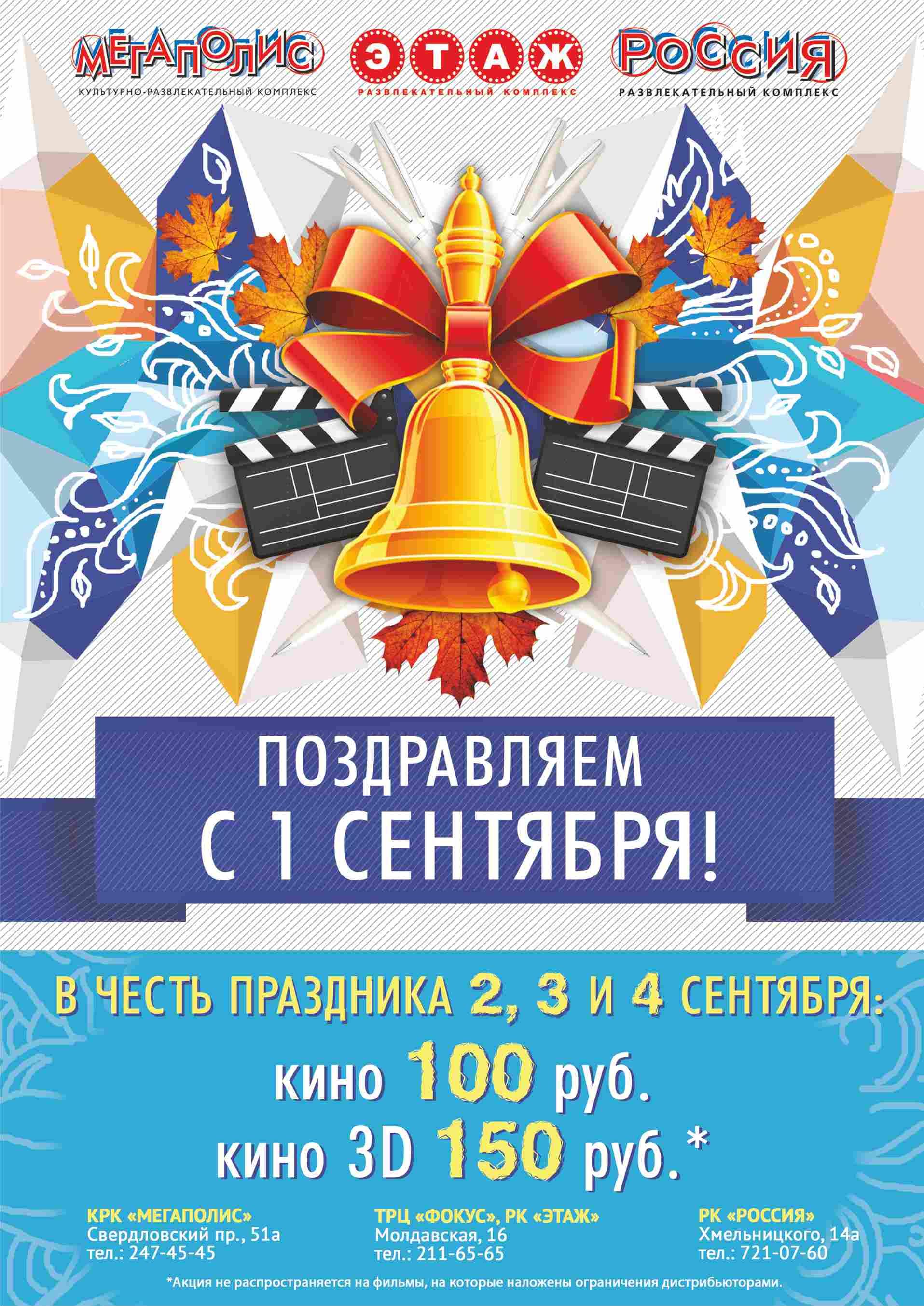 Как сообщили агентству «Урал-пресс-информ» в пресс-службе компании, 2, 3 и 4 сентября в кинотеатр