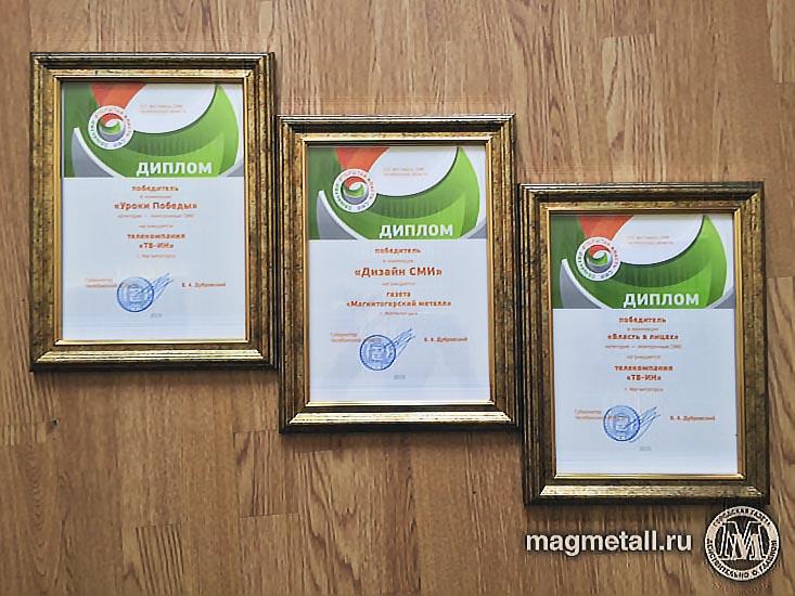 Дипломом и первой премией была награждена газета «Магнитогорский металл» в общей для всех средств