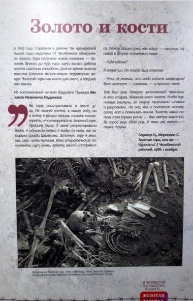 Вчера, 28 октября, в Челябинске в Государственном историческом музее Ю