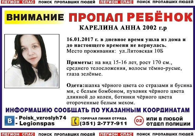 Как сообщало ранее агентство «Урал-пресс-информ» со ссылкой на «Легион-СПАС», днем
