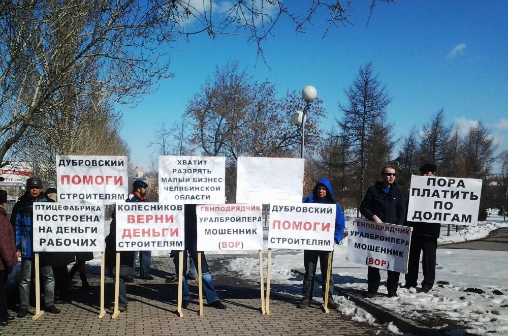 Ранее агентство «Урал-пресс-информ» уже писало про обманутых строителей, которые с октября не мог