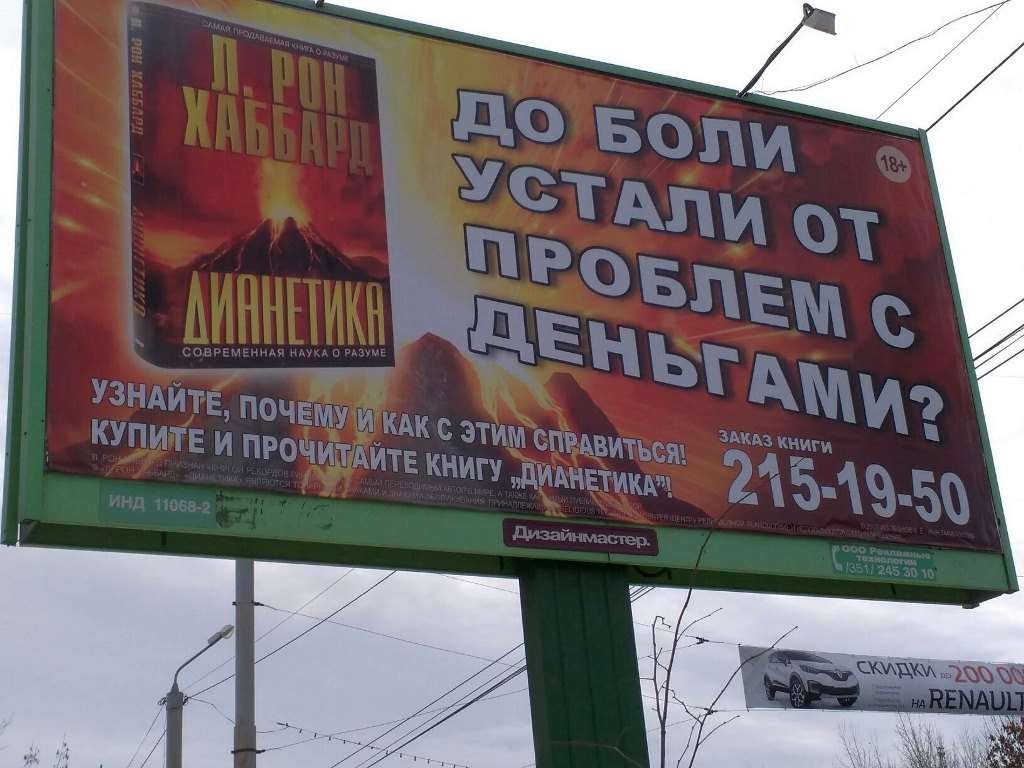 Как сообщили агентству «Урал-пресс-информ» в региональном УФАС, баннерную рекламу «Дианетики» раз