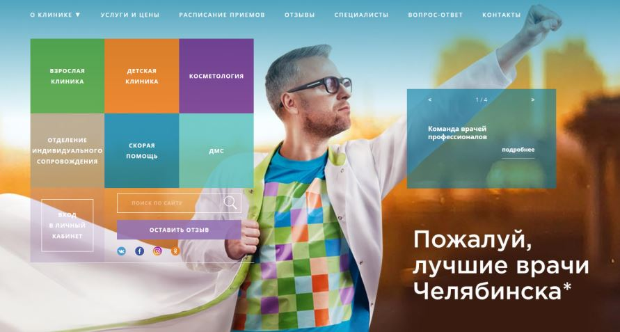Дело в отношении рекламодателя – ООО «Поликлиника» челябинское УФАС возбудило на основании поступ