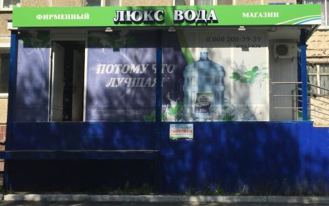 Рекламодатель - ООО Компания «Уральский родник» - признан нарушителем Закона о рекламе. Ему выдан