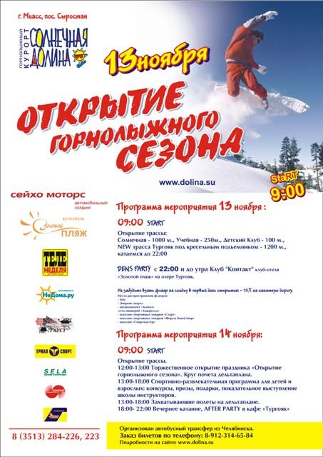 С первого дня открытия будут работать трассы: «Солнечная» (1000м) для горнолыжников и сноубордист