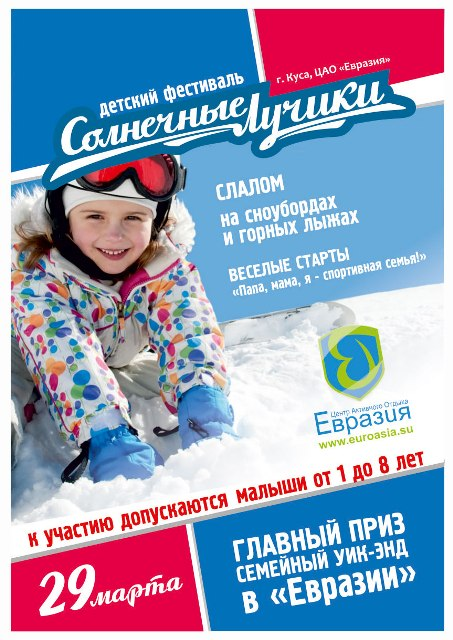 Соревнования будут проходить в рамках в рамках детского фестиваля «Сол