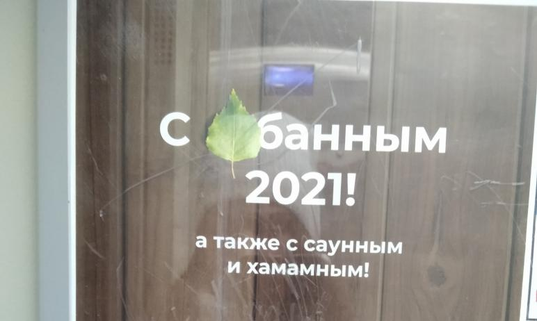 В Челябинске УФАС занялось изучением рекламы термального комплекса Баден-Баден «С *банным 2021!».