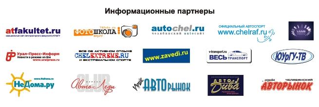 Как сообщают агентству «Урал-пресс-информ» организаторы мероприятия, на каждый месяц зимы заплани